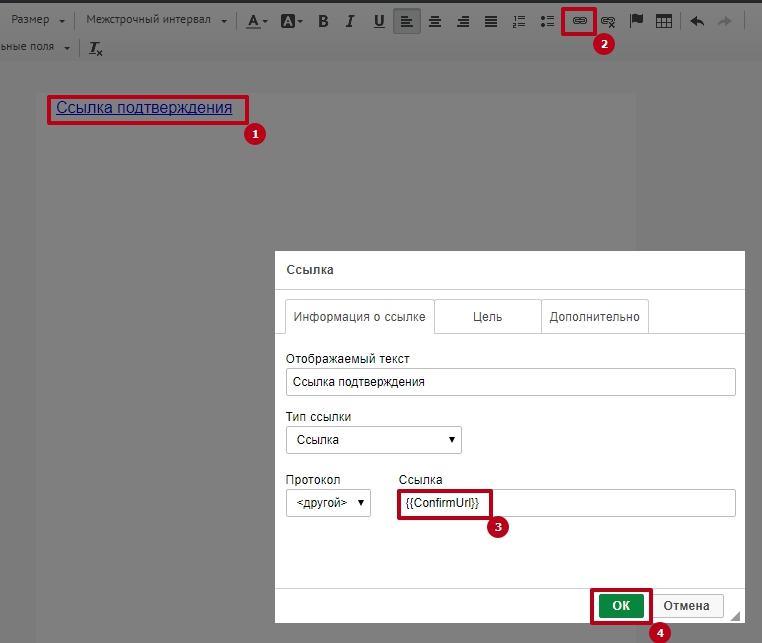 Инструкция по вставке ссылки на подтверждение подписки на рассылку