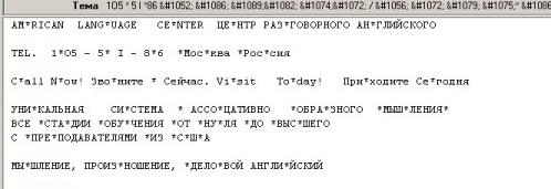 Пример сообщения, которое обязательно попадёт в СПАМ
