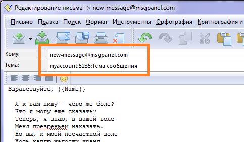 Пример создания сообщения с использованием The Bat