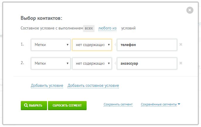 Создание рассылки с ограничением по адресам, имеющим метки