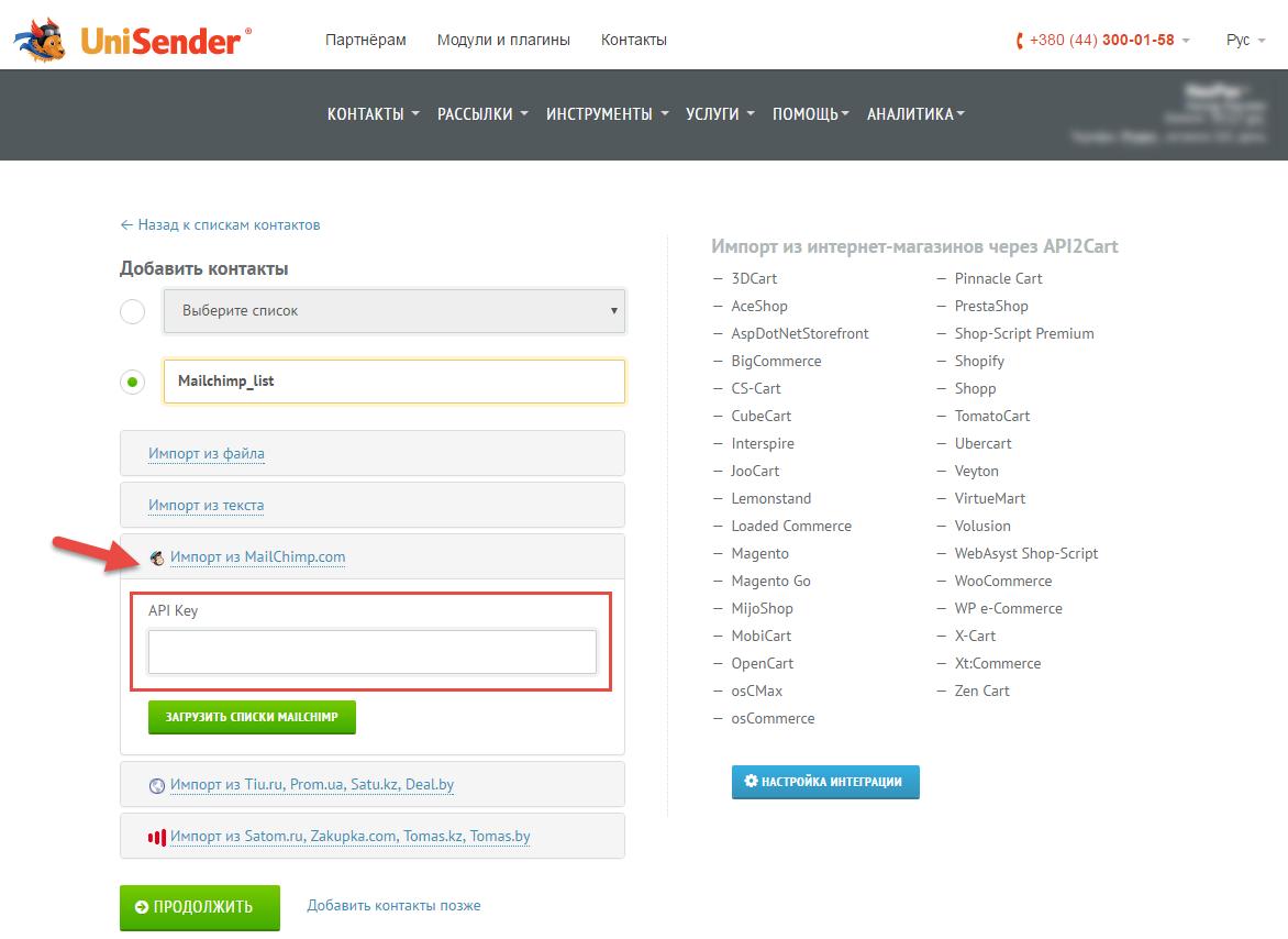 Переход с MailChimp на UniSender
