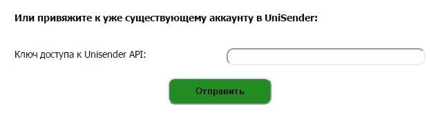 Интеграция UniSender с InSales