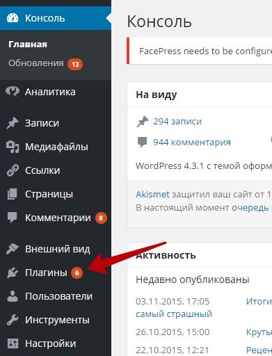 Интеграция UniSender и WordPress