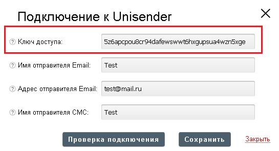 Интеграция Класс365 и UniSender