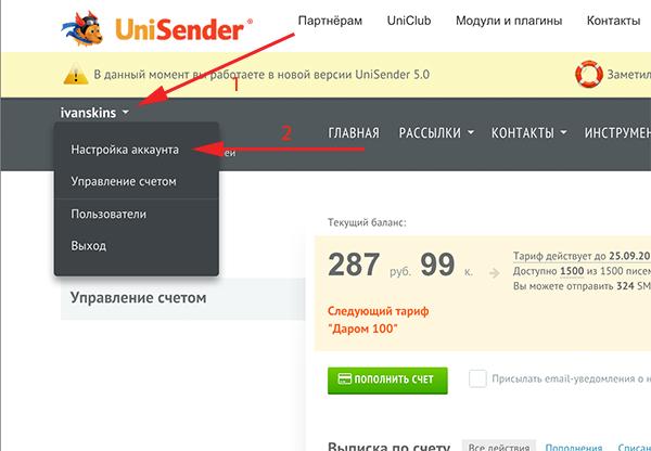Интеграция UniSender с U-ON.Travel