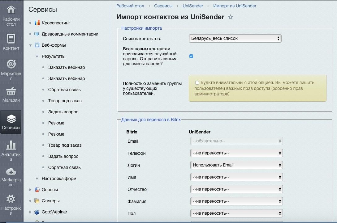 1С-Битрикс интеграция с UniSender