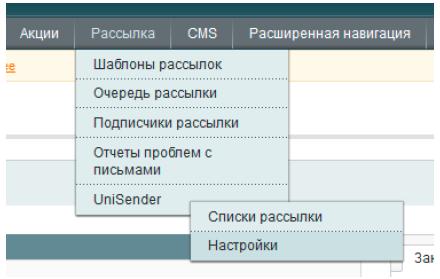 Интеграция с Magento