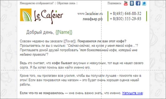 Письмо для интернет-магазина кофе
