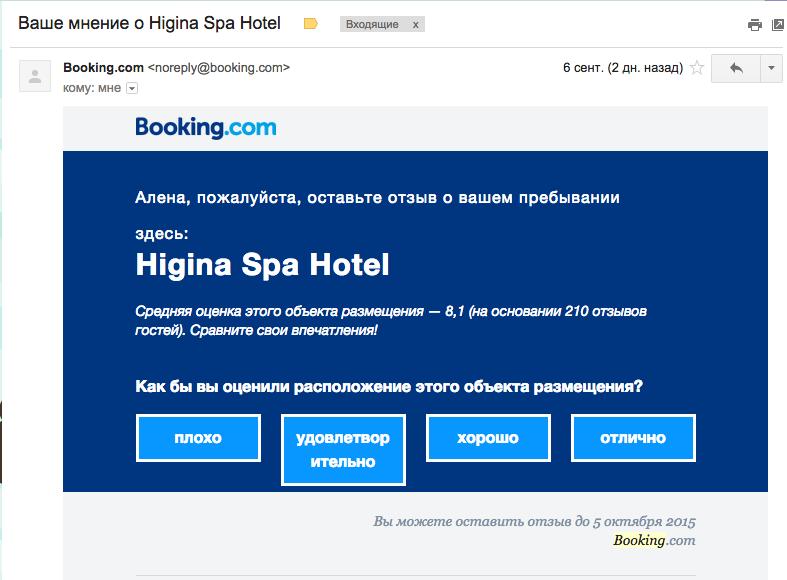 Письмо Booking.com