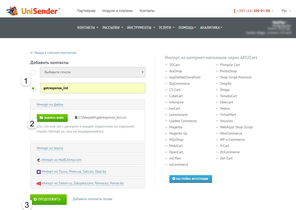 Переход с GetResponse на UniSender