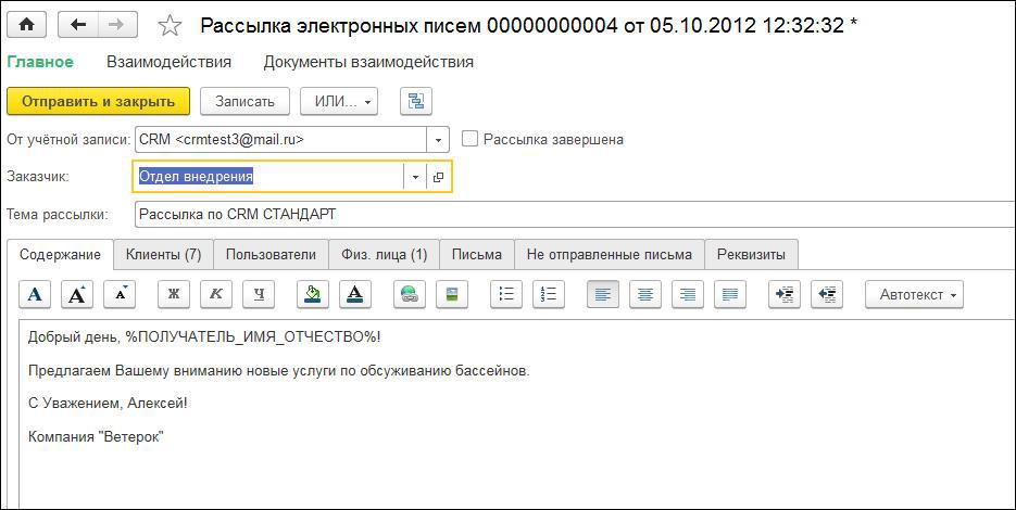 Интеграция UniSender с 1C:CRM