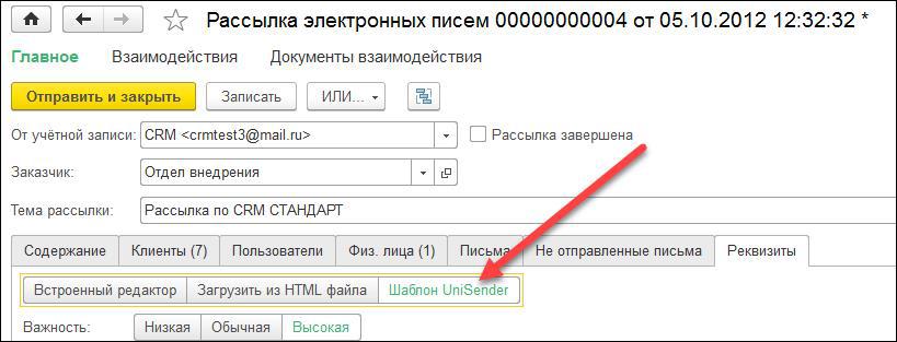 Использование шаблона рассылки созданного в UniSender